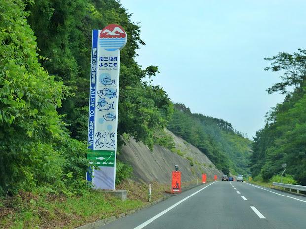 「南三陸町ようこそ」看板(国道398号・入谷岩沢)