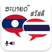 Lao Thai Translator
