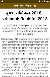 राशिफल 2018 हिंदी में : Rashifal 2018 In Hindi - náhled