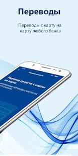 Ббр банк онлайн перевод
