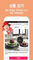 Screenshot of 쿠차-핫딜쇼핑포털,소셜커머스모음,쇼핑몰모음