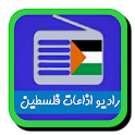 راديو اذاعات فلسطين icon