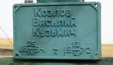 Photo: Козлов Василий Кузьмич (1894-1972)