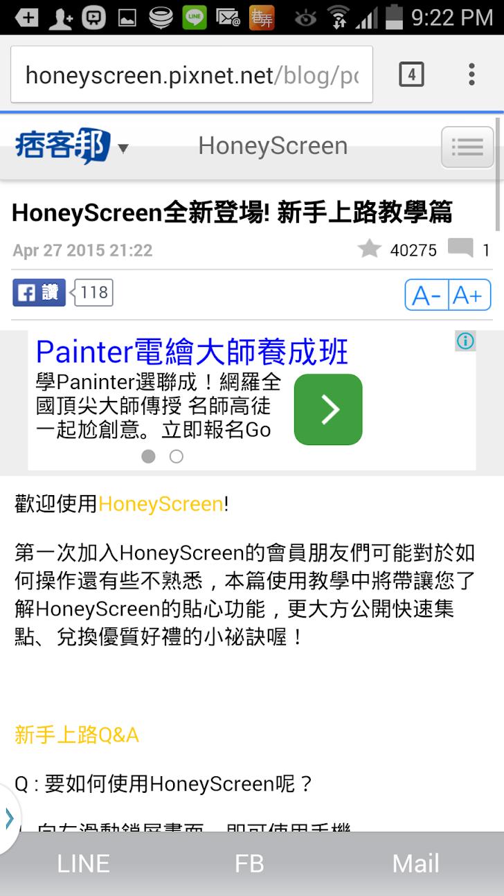 HoneyScreen 全新登場!韓國.日本超過100萬人次下載