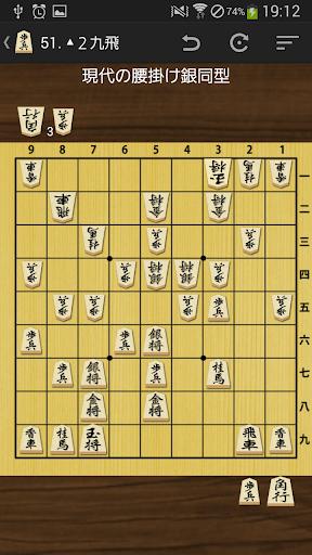 無料棋类游戏Appの将棋の定跡 角換わり|記事Game