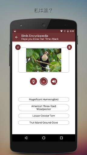 玩免費教育APP|下載非止まる鳥ガイド app不用錢|硬是要APP