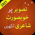 Urdu shayari on photo: write urdu text on picture icon