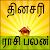 Daily Rasi Palan 2019 - Today Rasipalan in Tamil file APK for Gaming PC/PS3/PS4 Smart TV
