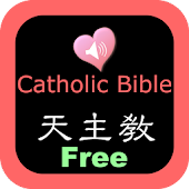 Catholic Chinese English Bible