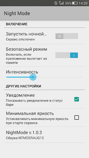 Night Mode Ночной режим