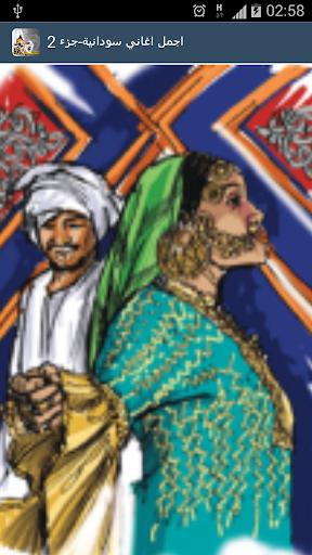 玩免費音樂APP 下載اجمل اغاني سودانية-جزء 2 app不用錢 硬是要APP