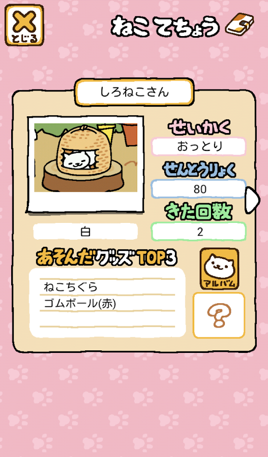 ねこあつめ: captura de tela