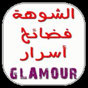 شوهة فضائح و أسرار كلامور glamour APK