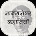 Mansarovar Hindi Story Book icon