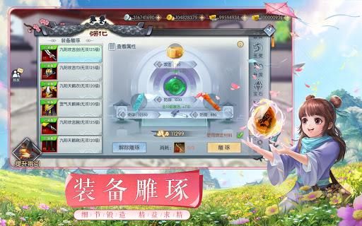 u6b66u6797u5916u4f20-u56fdu9645u7248 filehippodl screenshot 8