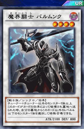 魔界闘士バルムンク