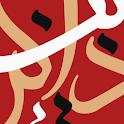 مداحی و نوحه محرم - آرشیو کامل مناسبت ها ذاکرین icon