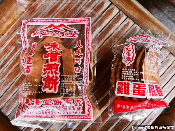 連得堂煎餅/台南百年老店古早味手工煎餅每人每日限購2包