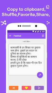 Hindi Status App Download For Android and iPhone 3
