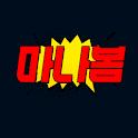 마나봄 - 만화, 애니, 웹드라마, 영화 영상모음, 고전 명작애니 다시보기 icon