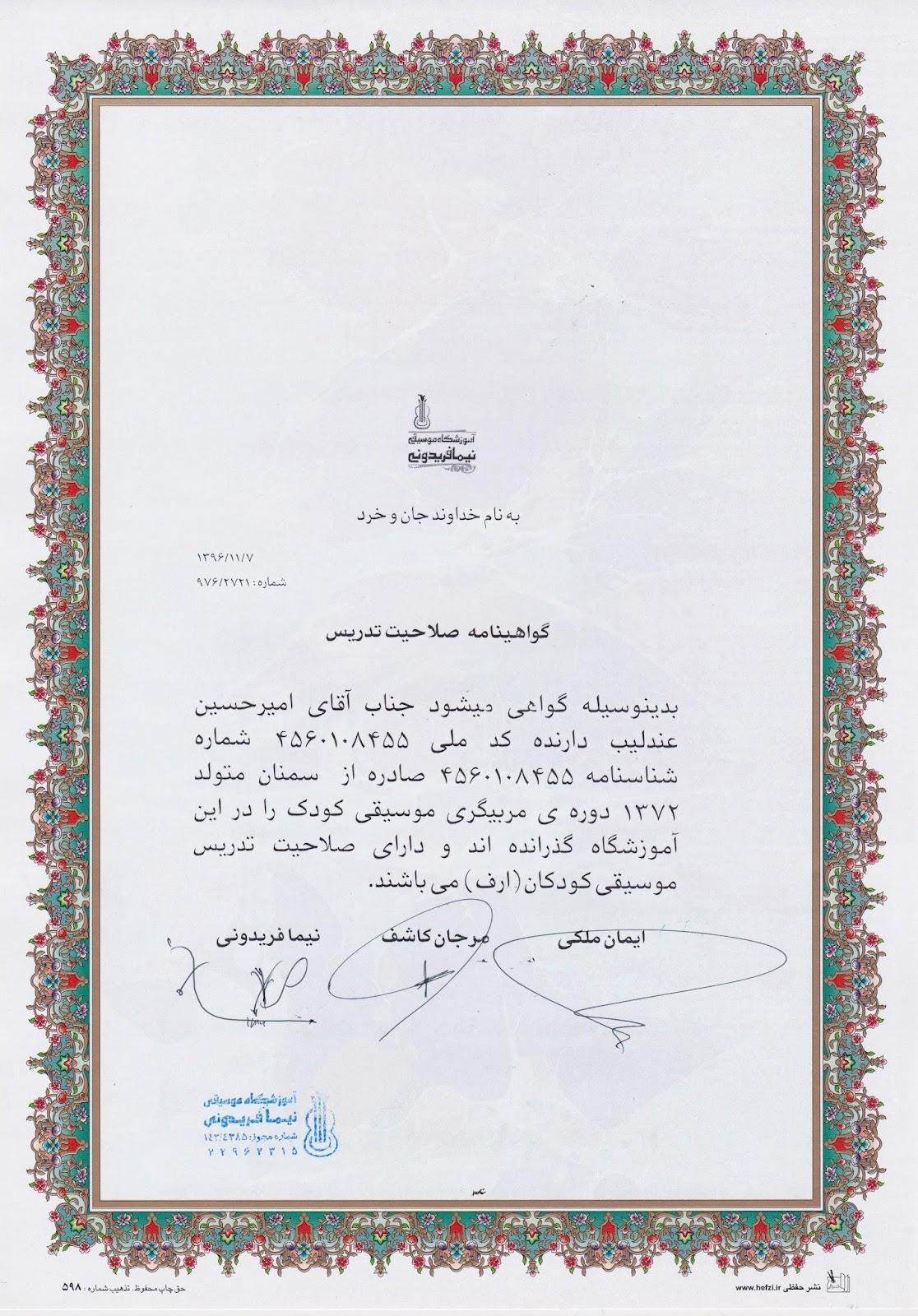 گواهینامه کارت صلاحیت تدریس مربیگری موسیقی کودک ارف امیرحسین عندلیب