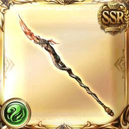 青竜牙矛・邪