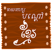 Khmer Riddle Game : Quiz Game