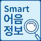 Smart 어음정보 (app)