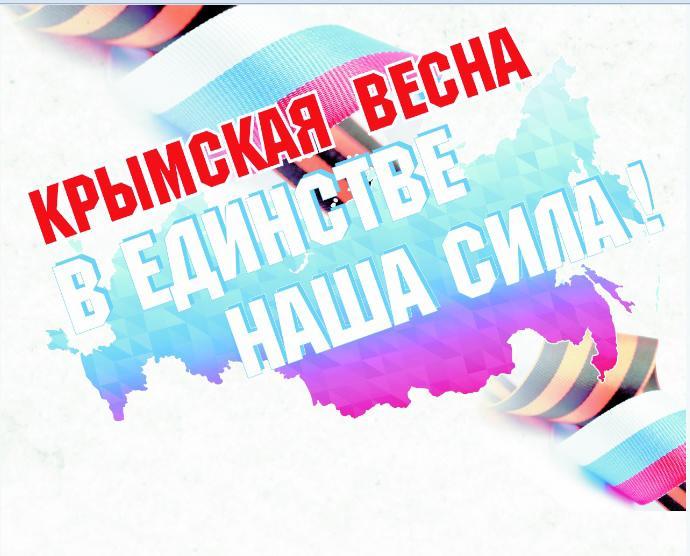 E:\local_trash\САЙТ ШКОЛЫ\18-19\Апрель\24.03. Крымская весна\заглавная.jpg