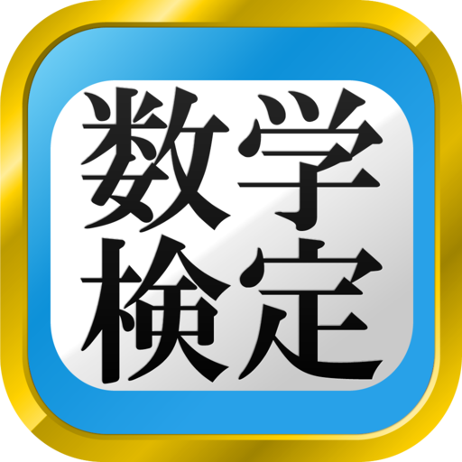 数学検�.. file APK for Gaming PC/PS3/PS4 Smart TV
