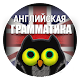 Английская грамматика apk