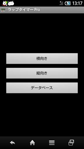 ラップタイマー Pro