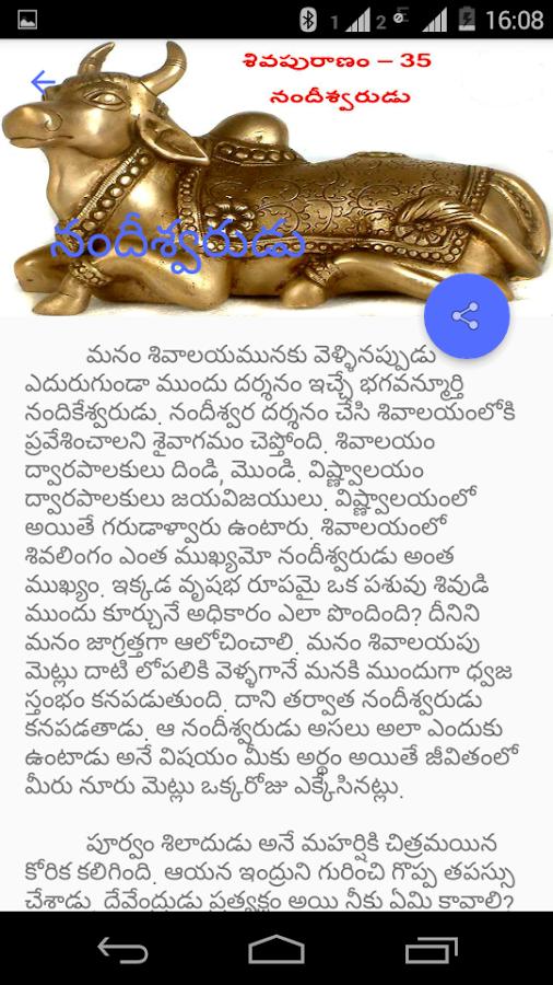 Sivapuranam english lyrics