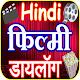 Hindi Filmy Dialogue सुपरहिट फिल्म डायलॉग Download for PC Windows 10/8/7