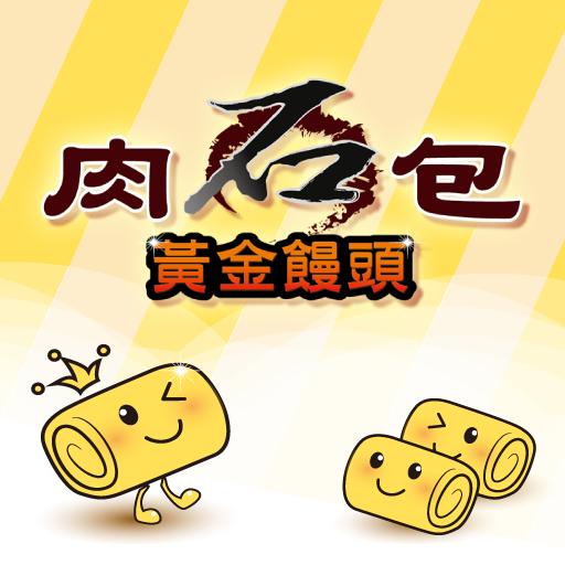 肉包石-黃金饅頭 旅遊 LOGO-玩APPs
