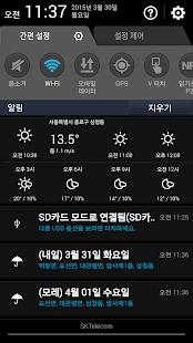 날씨는 (기상청 날씨, 미세먼지) - screenshot thumbnail