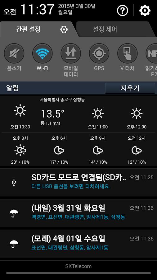 날씨는 (기상청 날씨, 미세먼지) - screenshot