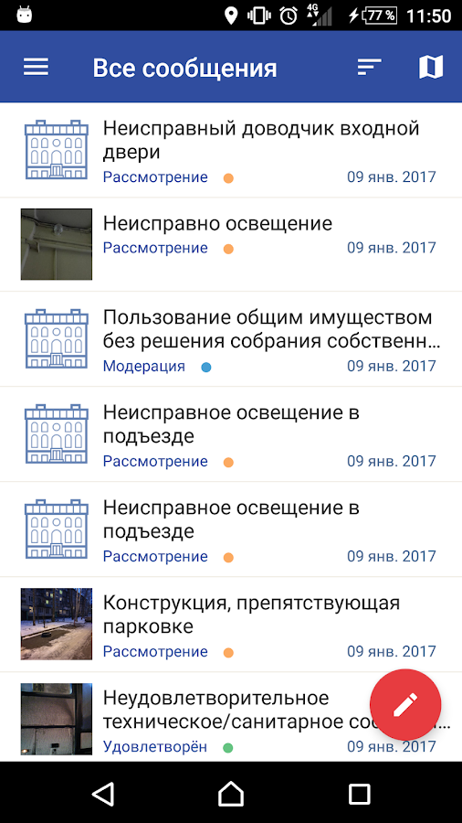 Наш Санкт-Петербург- screenshot