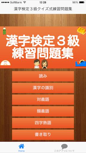 漢字検定3級クイズ式練習問題集