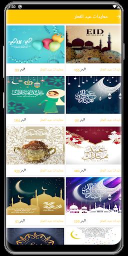 معايدة و تحية و تهنئة لتعديل و مشاركة الصور screenshot 3