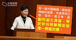 林鄭月娥:香港加深圳 創科加大灣區 等於矽谷加埋華爾街