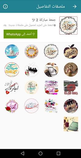 WhatsApp stickers 2020 1.2.8 Screenshots 10