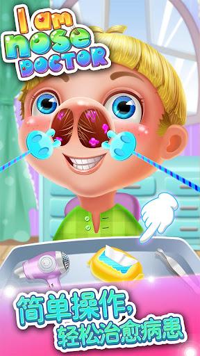 我是鼻科小醫生 - 治療鼻子