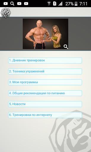 BicepsSport Дневник Тренировок screenshot 1