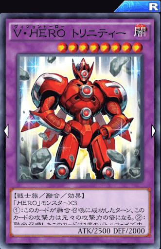 V・HEROトリニティー