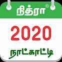 Tamil Calendar 2020 Tamil Calendar Panchangam 2020 icon
