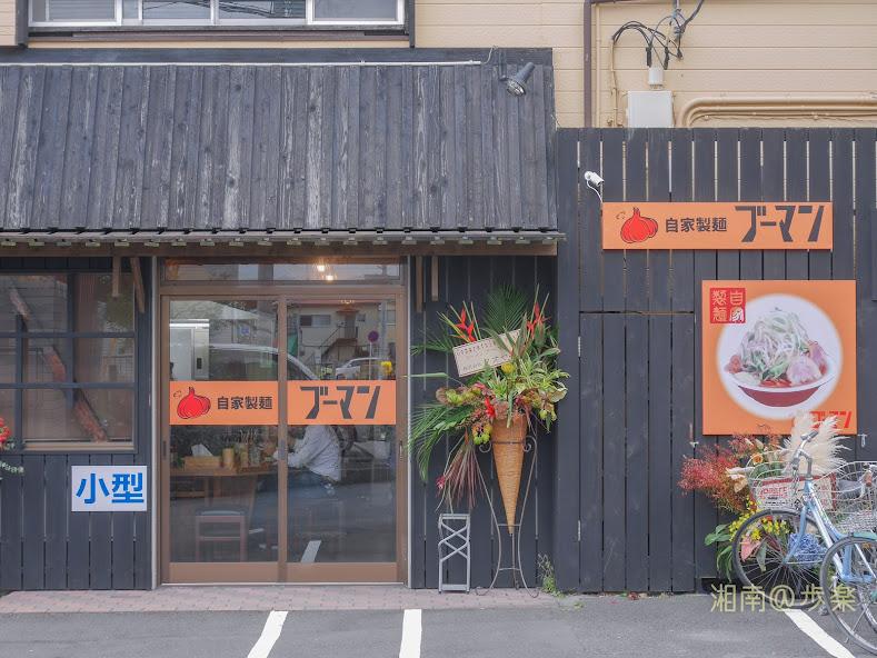 自家製麺 ブーマン 2019/10/31 リニューアルオープン 駐車場5台 店舗正面 正面に2台駐車できる