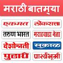 Marathi News - All Marathi Newspaper , India icon