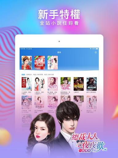 暖暖小說 screenshot 5