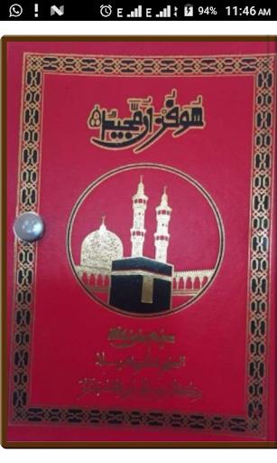 Al-Qur'an Warsh na Sherif Bala 1.3.0 screenshots 1